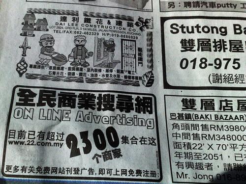 20091014-qm-newspaper
