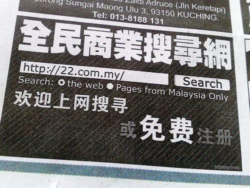 20091027-22newspaper