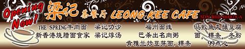 Leong kee Cafe 4 x 20ft banner