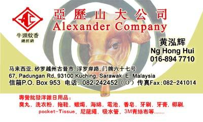 alexander_company