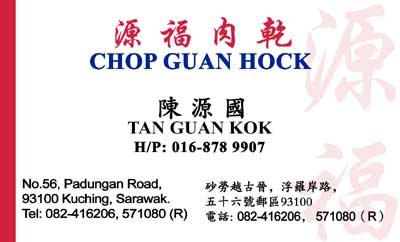 Chop Guan Hock-colour