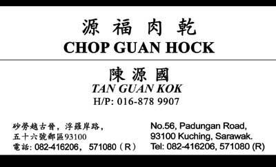 chop_guan_hock