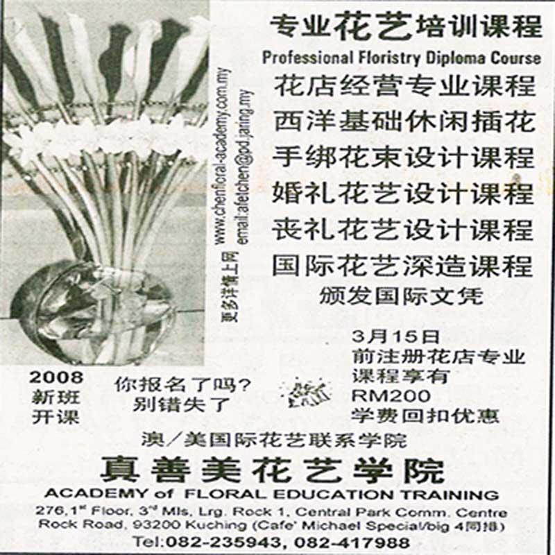 academy-of-floral-education-training.jpg
