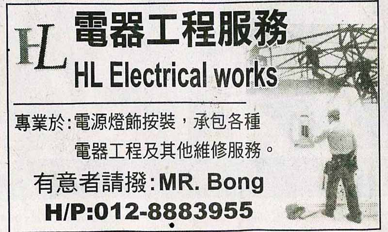 hl-electrical-works.jpg