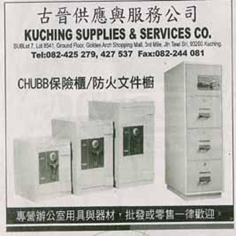kuching-supplies-service-co.jpg