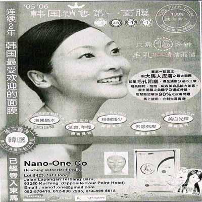 nano-one-co.jpg