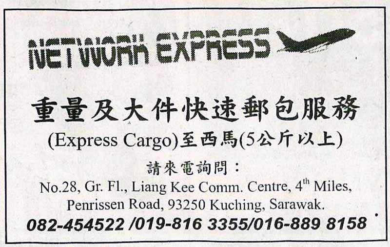 network-express.jpg