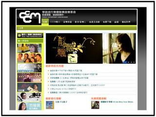Global Chinese Christian Music Resources -gocccm
