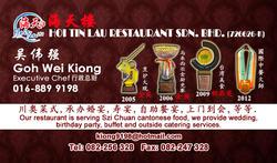 Hoi Tin Lau Restaurant