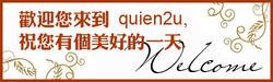 quien2u.com
