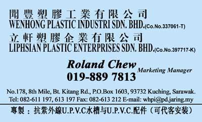 Wenhong Plastic Industri Sdn Bhd