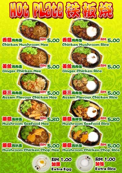 a3-menu-hot-plate