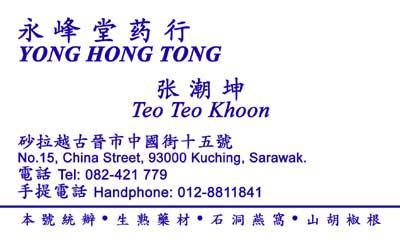 yong_hong_tong