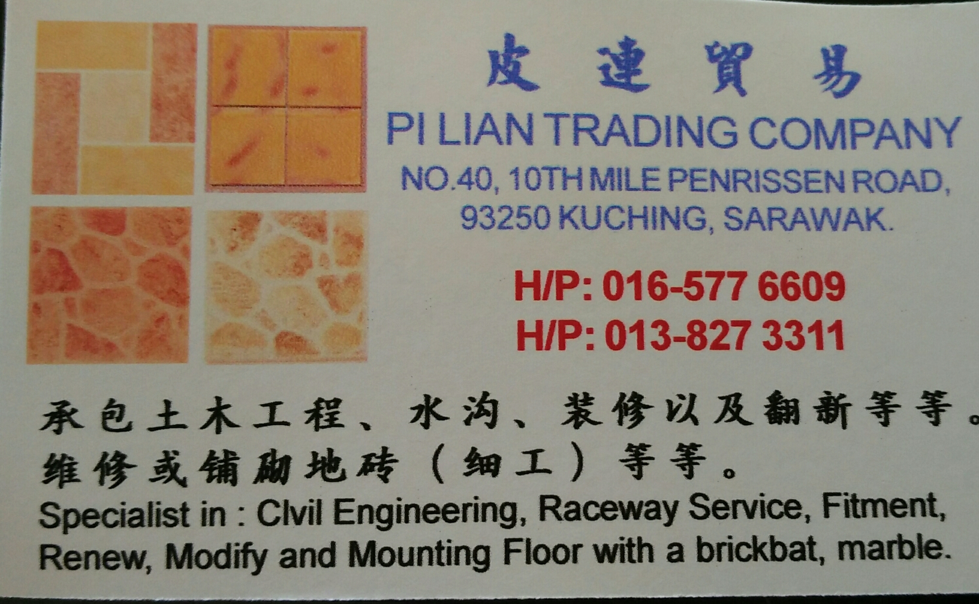 Pi Lian Trading Company 皮连贸易 (Kch)