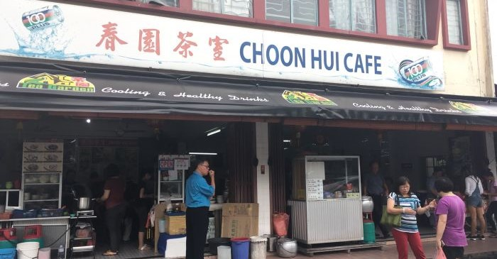 春园茶室 Choon Hui Cafe
